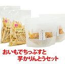 【送料無料】おいもでちっぷすと芋かりんとうセット(芋けんぴ)チップス芋かりんとう芋けんぴ
