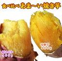 ※満腹 1.8kg 食べ比べ 冷凍焼き芋【紅はるか 安納芋】