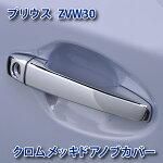 プリウス(ZVW30)クロムメッキドアノブカバーEX109