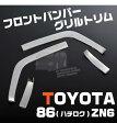 TOYOTA 86 (ハチロク) ZN6 フロントバンパーグリルトリム EX377【10P19Nov16】