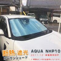 アクアNHP102011年12月〜サンシェード3420-1
