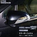 【送料無料】アクア NHP10 前/後期 サイドミラーカバー ミラ...