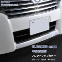 【タイムセール10】日産 エルグランド E52 前期 フロントリッ...