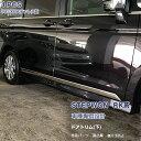 【大決算セール10】ステップワゴン RK系 前期 ステンレス(鏡...