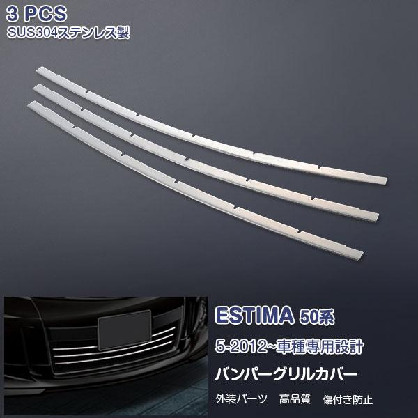 外装・エアロパーツ, グリル EX362 50 ( TOYOTA ESTIMA 3pcs