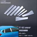 【送料無料】EX403 フィット GK 前後期 GK3/4/5/6 GP5 ピラー...