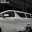 【大決算セール10】EX520アルファード/ヴェルファイア 30系 2...
