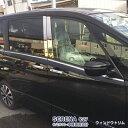 【送料無料】日産 セレナ C27 サイドウインドウトリム ガーニ...