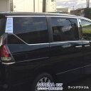 【送料無料】セレナ C27 サイドウィンドウトリム ガーニッシ...