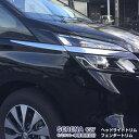 【送料無料】セレナ C27 ヘットライトトリム&フェンダートリ...