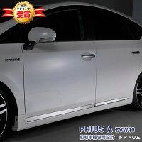 プリウスαZVW40サイドドアアンダーモールEX257-1