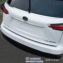 【送料無料】S3 レクサス NX200t/NX300h リアゲートトリム バ...