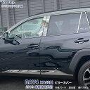 【送料無料】トヨタ RAV4 XA50型 ウィンドウトリム ウィンド...