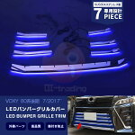 トヨタヴォクシー80系後期7/2017〜LEDバンパーグリルカバー3360