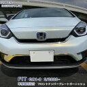 【大決算セール10】ホンダ フィット GR1〜GR8 2/2020~ フロン...