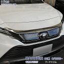 【新品】トヨタ ハリアー 80系 6/2020~ フロントフードトリム...