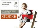 【STOKKEトリップトラップ正規販売店】【送料無料】ベビーチェア付属品【好評!!】STOKKE TRIPP ...