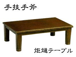 【OKAYA】超軽量折脚座卓(フロアテーブル)カルーン幅120cm【送料無料】