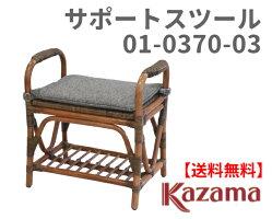 【ポイント10倍】【Kazama】スツール《AB》01-0370-03【送料無料】