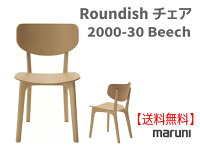 【MARUNI】送料無料マルニ木工Roundishチェア2000-30《ビーチ》【お取り寄せ品】【商品代引き不可】