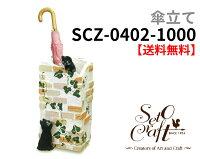 【SetoCraft】セトクラフトラ・カンパーニュ傘立てSCZ-0402-1000【送料無料】【ポイント5倍】10P05Nov16