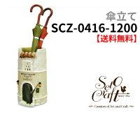 【SetoCraft】レストランSCZ-0416-1200【送料無料】