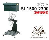 【SetoCraft】シルエットポスト(ドック)wait【送料無料】