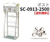 【送料無料】ポイント10倍【SetoCraft】ホワイトレザーポストSC-0913-2500【お取り寄せ品】10P05Nov16