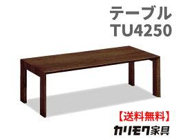 【送料無料】カリモク【ポイント10倍】リビングテーブルTU4750主材/オーク【商品代引き不可】