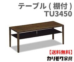 【送料無料】カリモク【ポイント10倍】リビングテーブル(棚付)TU3450主材/オーク【商品代引き不可】