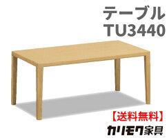 【送料無料】カリモク【ポイント10倍】リビングテーブルTU3440主材/オーク【商品代引き不可】