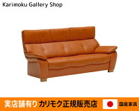 【カリモク】長椅子ZT7303本革(特殊加工)張【送料無料】【お取り寄せ品】