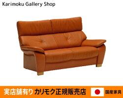 【カリモク】2人掛椅子ロング(幅168)ZT7312本革(特殊加工)張【送料無料】【お取り寄せ品】