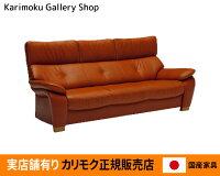 【カリモク】長椅子ロングZT7313本革(特殊加工)張【送料無料】【お取り寄せ品】