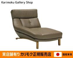 【送料無料】カリモク【ポイント15倍】右肘2人掛椅子ZU4618本革(特殊加工)張【お取り寄せ品】【商品代引き不可】☆P23Jan16