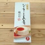 沖縄・石垣島より☆彡ジーマーミ豆腐「琉の月」(3個入り)おかず・酒の肴に♪