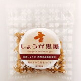 沖縄・石垣島☆しょうが黒糖(70g)石垣島産の黒糖にしょうがを加えた