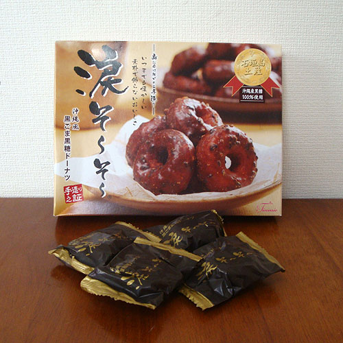 32. 涙そ〜そ〜「黒ゴマ黒糖ドーナツ」