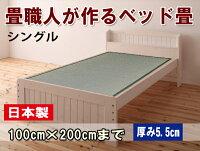 オーダーサイズベッド畳5.5cm厚幅100cm×長さ200cmまで