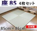 オリジナル置き畳/ユニット畳 訳あり『座85』85×85cm 4枚セット 天然い草100%琉球畳風へりなし畳