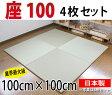 オリジナル置き畳/ユニット畳 座100 4枚セット 天然い草100%琉球畳風へりなし畳