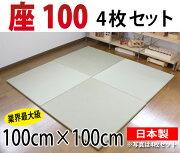 業界最大級100×100cm琉球畳風ユニット畳