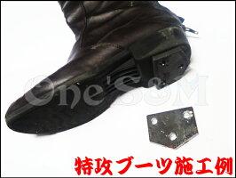 特攻ブーツ金具