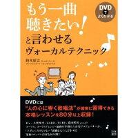 単行本DVDでよくわかるもう一曲聴きたい!と言わせるヴォーカルテクニック(DVD付き)