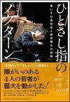 書籍ひとさし指のノクターン〜車いすの高校生と東京藝大の挑戦〜