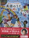 書籍頭のいい子が育つクラシックの名曲世界に羽ばたく音楽の旅(CD付)/新井鴎子