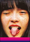 ★注目新刊★officialscorebookオフィシャルスコアブック/RADWIMPS/人間開花