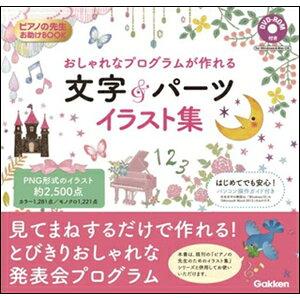 책 피아노 교사의 도움 책 책 세련된 프로그램을 만들 수있는 문자 및 부품 그림 모음 (DVD-ROM 포함)