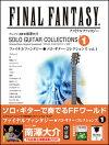 楽譜ファイナルファンタジーソロ・ギター・コレクションズVOL.1(模範演奏CD付)(TAB譜付スコア)