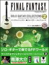 楽譜ファイナルファンタジーソロ・ギター・コレクションズVOL.2(模範演奏CD付)(TAB譜付スコア)